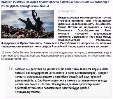 """Европа дождалась своих гибридных сценариев: в Латвию просят ввести """"миротворцев"""" РФ"""