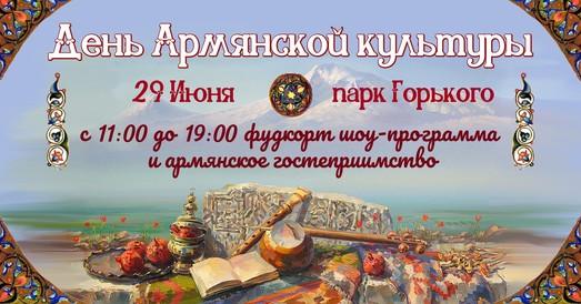 В Одессе отметят день культуры Армении