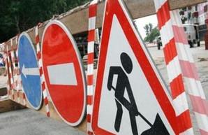 В Одессе на год закрыли проезд автотранспорта по Успенскому переулку