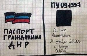 Невыездные псевдо-россияне или о некотируемых паспортах для оккупированных территорий