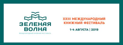 """Книжный фестиваль """"Зеленая Волна"""" пройдет в Одессе в начале августа."""