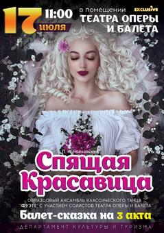 В Одессе покажут сказочный балет о Спящей Красавице