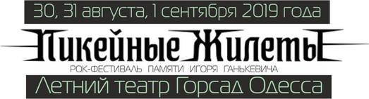"""В Одессе на """"Пикейных Жилетах"""" выступят Воплі Відоплясова"""