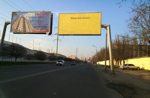 Рекламные конструкции в Одессе станут меньше в размере и дороже