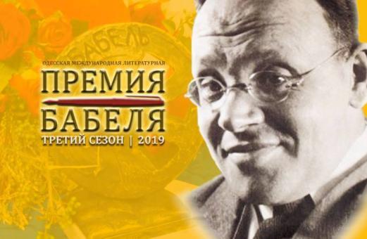 Кто в Одессе стал лауреатом премии Бабеля