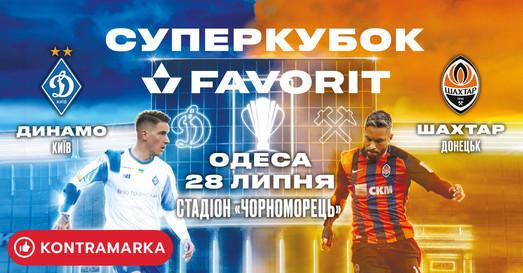 """В Одессе """"Динамо"""" и """"Шахтер"""" разыграют Суперкубок Украины"""