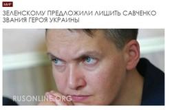 """Российские СМИ возмущены петицией о лишении Надежды Савченко звания """"Герой Украины"""""""