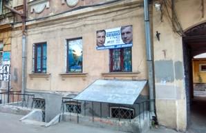 Что не так с партией Саакашвили в Одессе