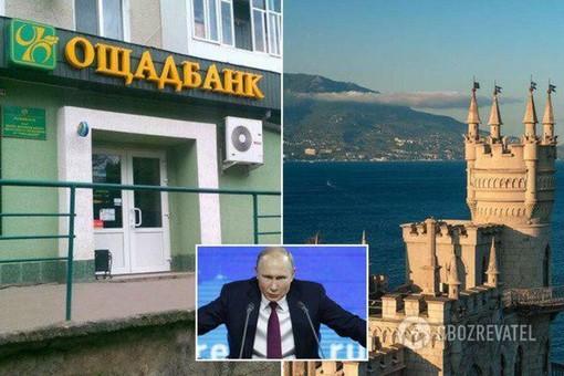 """Суд: Россия должна выплатить Украине 1,3 миллиарда долларов за имущество """"Ощадбанка"""""""