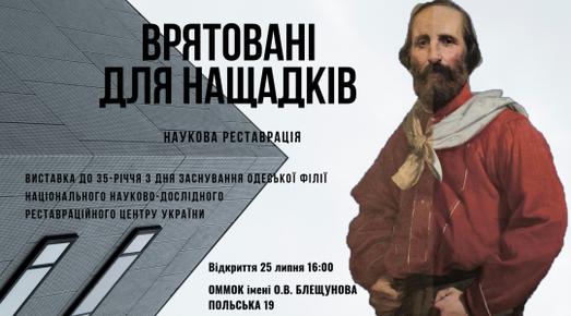 Отреставрированные экспонаты музеев покажут на выставке в Одессе