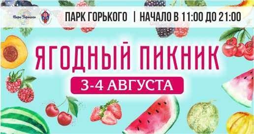 В выходные одесситов зовут на ягодный пикник