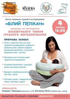 Одесским мамам расскажут о пользе грудного вскармливания