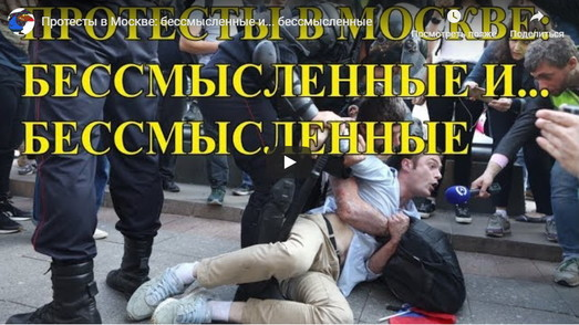 Протесты в Москве - аморфное, бесхребетное и абсолютно бессмысленное телодвижение (ВИДЕО)