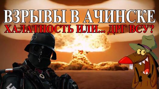 Взрывы в Ачинске - халатность или... ДРГ ВСУ?