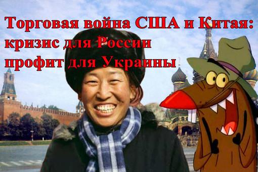 Торговая война США и Китая: кризис для России, профит для Украины