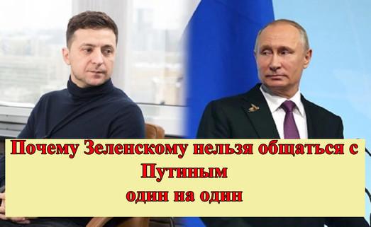 Почему Владимиру Зеленскому нельзя проводить переговоры с Путиным в формате один на один