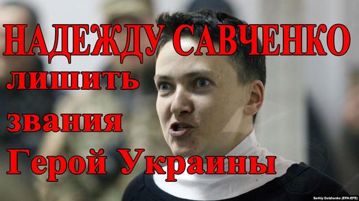 """Кто готовил Надежду Савченко к роли """"героини"""" коей она не является"""