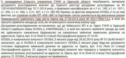У застройщика одесского ЖК «Якоря» оказалась поддельная лицензия проектировщика