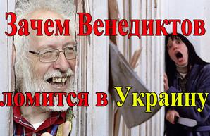 Зачем Венедиктов ломится в Украину