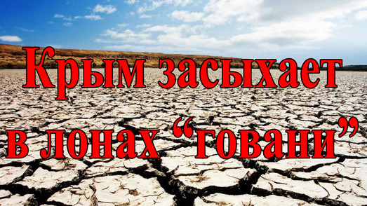 Крым засыхает без воды из Украины