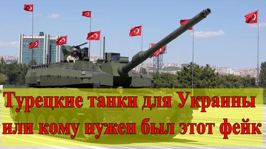 Турецкие танки для Украины или кому нужен был этот фейк