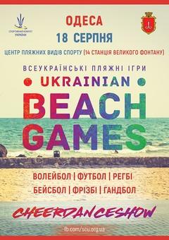 В Одессе пройдут всеукраинские пляжные игры