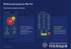 В Одессе уже можно вызвать полицию через мобильное приложение (ВИДЕО)
