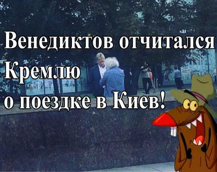 Венедиктов отчитался Кремлю о своем визите в Киев (видео)