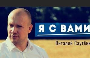 Депутата Одесского облсовета Виталия Саутёнкова могут скоро задержать