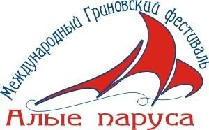 """Сегодня в Одессе начинается литературный фестиваль """"Алые Паруса"""""""