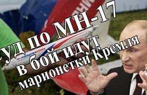 Суд по МН-17: в бой идут марионетки Кремля
