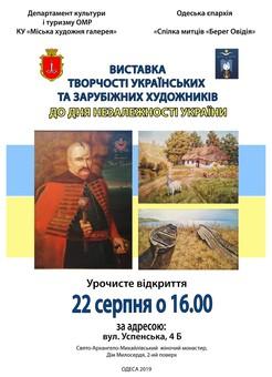 В Одессе на День Независимости откроют выставку украинских художников
