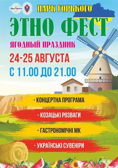 В Одессе на Черемушках пройдет этно-фестиваль