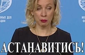 Бессмысленный набор букв Марии Захаровой или страсти по ускользающему G-7