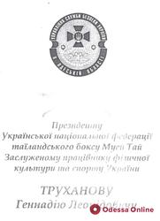 За что военные и МВД наградили мэра Одессы