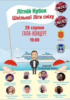 В Одессе начался школьный фестиваль «Лиги смеха»