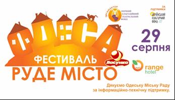 """Послезавтра в Одессе пройдет """"рыжий"""" фестиваль"""