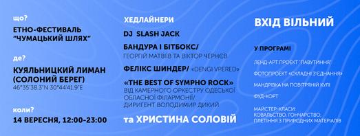 """На берегу Куяльника пройдет этно-фестиваль """"Чумацький шлях"""""""