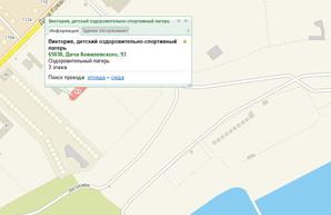 """Одесский исполком займется берегоукреплением около детского лагеря """"Виктория"""""""