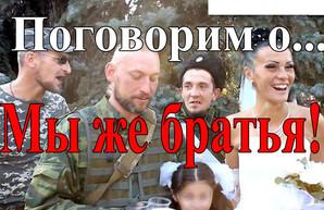 Фейковые ветераны АТО и нарративы о примирении (видео)