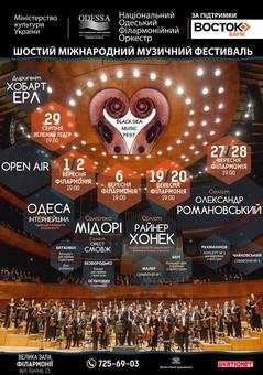 В Одессе целый месяц будет продолжаться музыкальный фестиваль