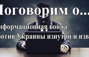 Информационная война против Украины (видео)