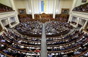 В Киеве идёт заседание новой Верховной Рады