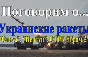 """Украинские ракеты """"Ольха"""", """"Нептун"""" и ОТРК """"Гром-2"""""""