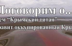 Чем оккупанты травят Крым (видео)