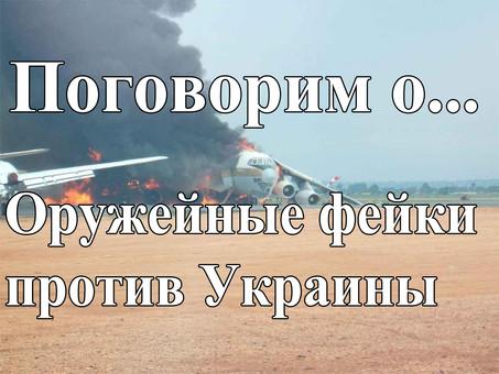 Оружейные фейки против Украины (видео)