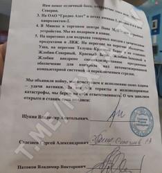 """Кто """"взрывает"""" Беларусь накануне визита Лукашенко в Украину"""