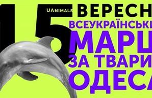 По Одессе пройдет марш в защиту прав животных