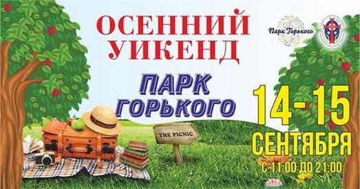 Одесситов приглашают на семейный фестиваль в парке Горького