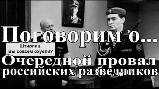 Очередной провал российских разведчиков (видео)